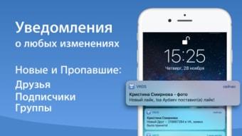 VKos - Шпион для ВК