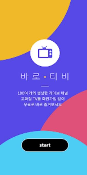 바로TV - 실시간 TV 무료보기 방송 다시보기 어플 뉴스속보 지상파 공중파 케이블티비