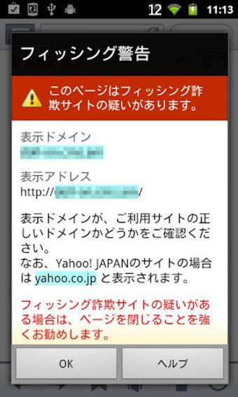Yahooブラウザーヤフーのブラウザ 検索最適化アプリ
