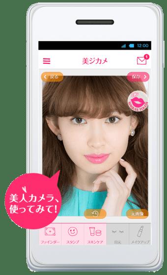一瞬で美人に写真加工 無料カメラ&美容アプリ マキアプリ