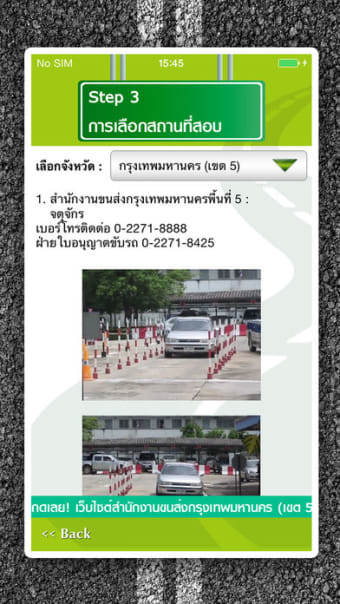 สอบใบขบข2563-DrivingLicence