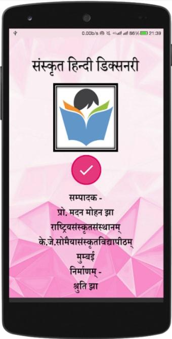 Sanskrit-Hindi Dictionary