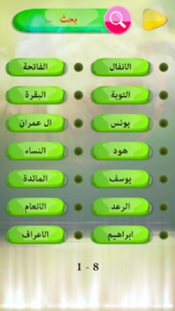 Abdul Basset Al - Quran full voice free