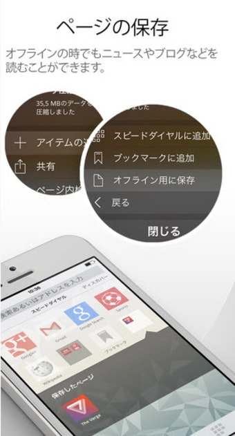Opera Mini モバイル Web ブラウザ