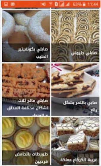 حلويات مغربية اقتصادية