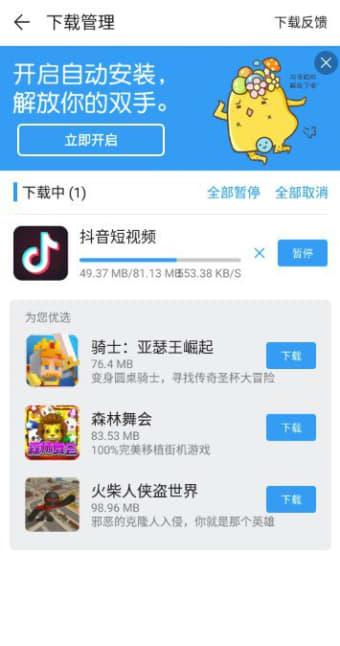 AppChina