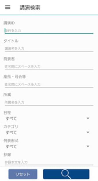 第49回日本人工関節学会JSRA2019