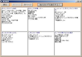 ozrecipe 私のレシピ集 システム手帳印刷
