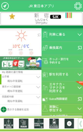 JR東日本アプリ 電車の運行情報全国の鉄道 バスの乗換案内電車と新幹線の時刻表 無料