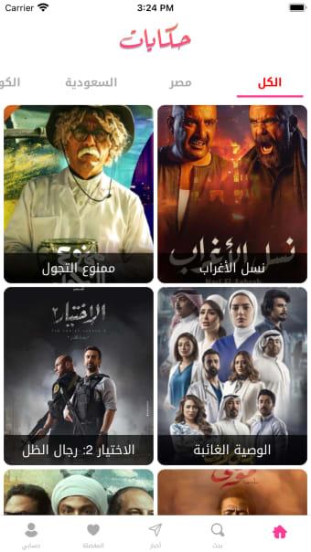 حكايات Hekayat