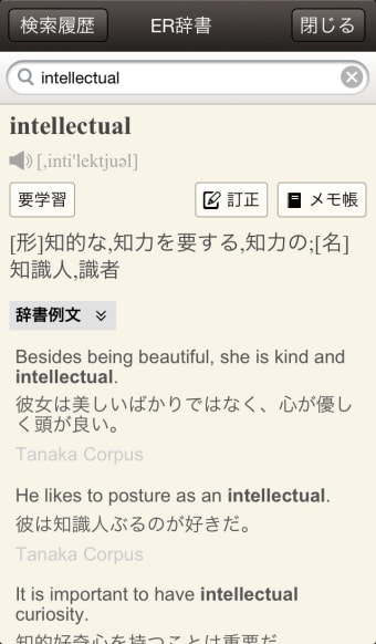 究極英単語