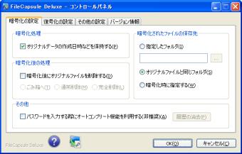 FileCapsule Deluxe