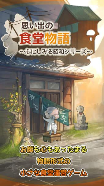 思い出の食堂物語 心にしみる昭和シリーズ
