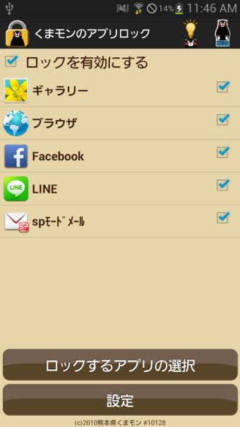 くまモンのアプリロック