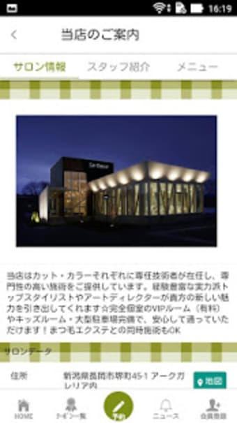 新潟県の美容室 Le Coeur HAIRBEAUTY
