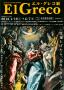 El Greco展