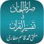 Al Quran with Tafseer Explanation