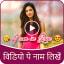 Video Pe Name Likhe
