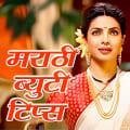 Beauty Tips in Marathi