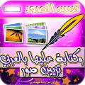 تازا- تزيين صور وكتابة عليها بالعربي