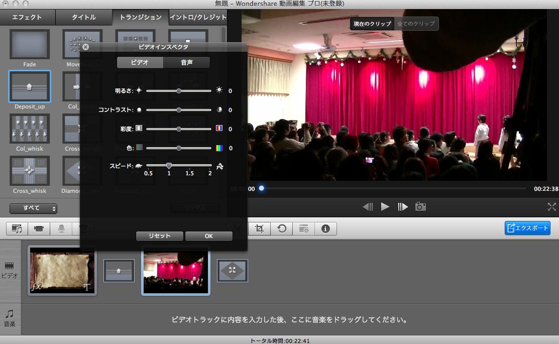 Wondershare 動画編集 プロ(Mac版)