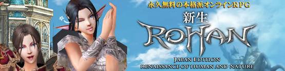 R.O.H.A.N(ロハン)