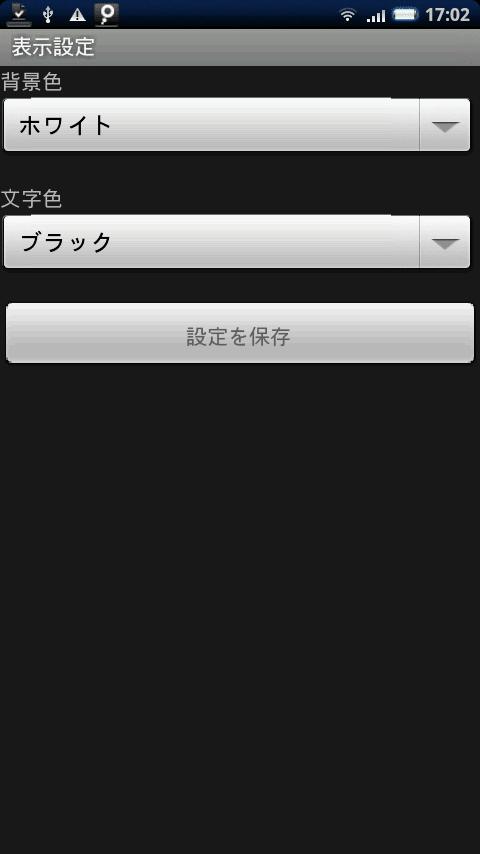 青空文庫 for Android