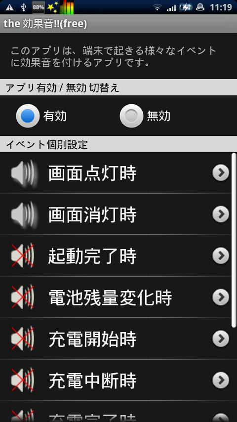 the 効果音!! (free)