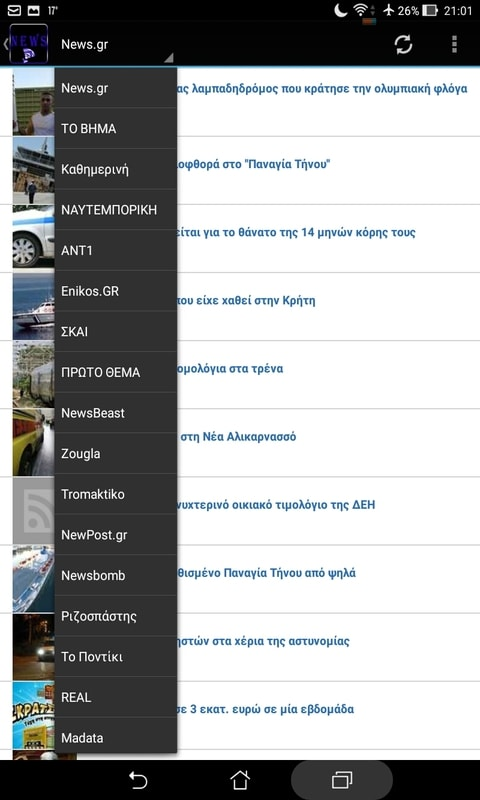 The Greek News App