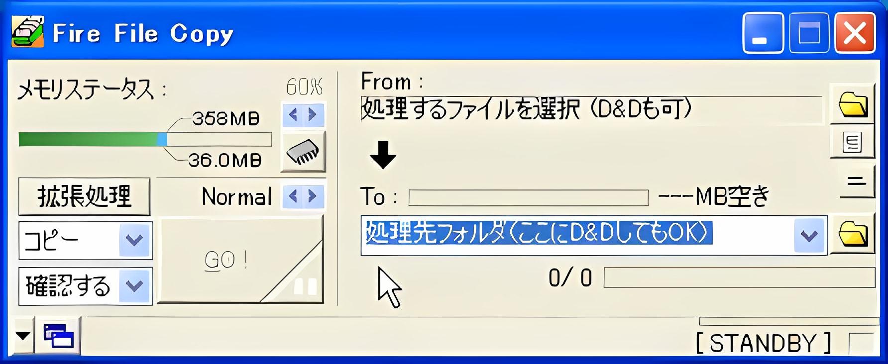 Fire File Copy