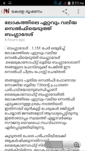 All Malayalam Newspapers