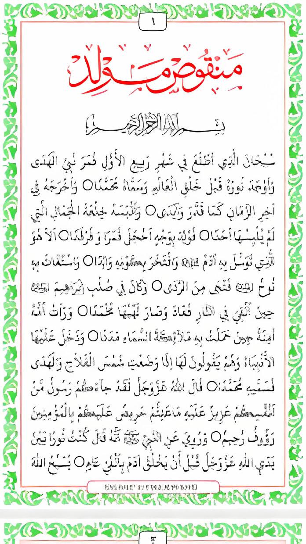 Auradu wal Manaqib