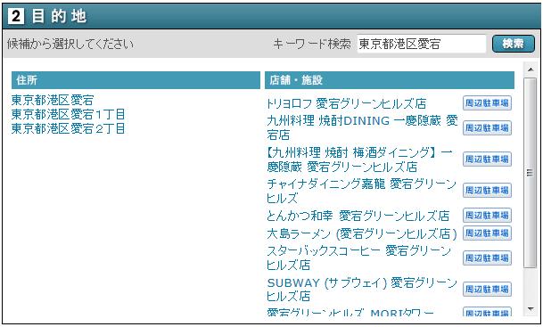 NAVITIME ルート検索