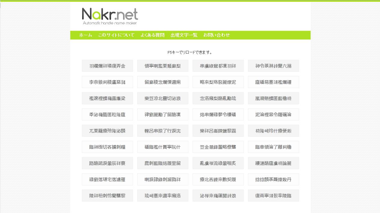 Nakr.net