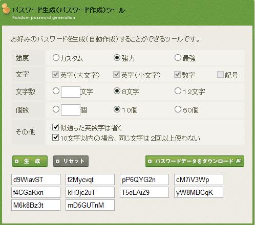 パスワード生成(パスワード作成)ツール