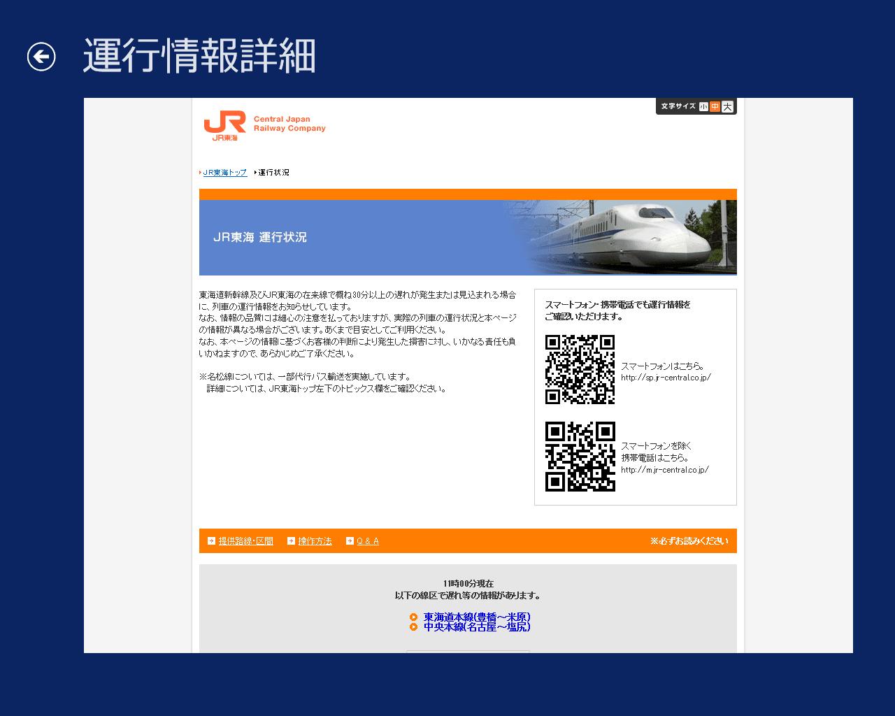 Train Traffic Reader for windows 8