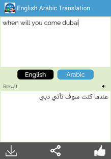 Arabic English Translator