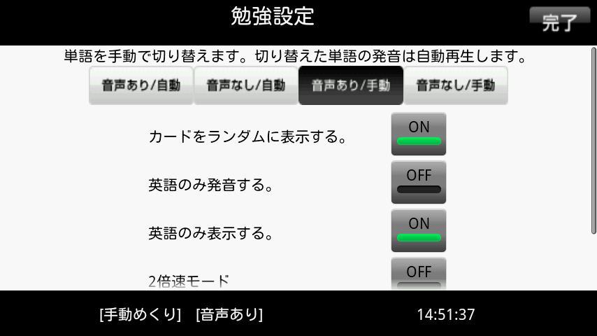1分間TOEICテスト英単語2000
