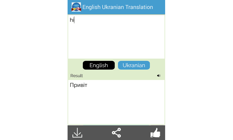 English Ukranian Translator