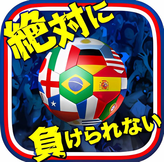 サッカー日本代表応援アプリ「サカすき」 絶対に負けられないサムライブルー