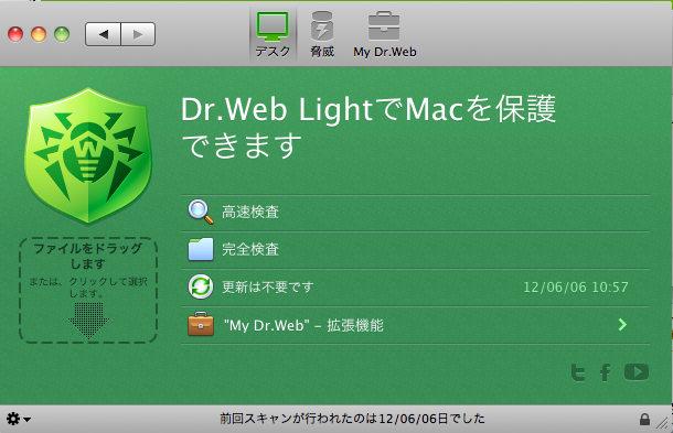 Dr.Web Light for Mac OS X