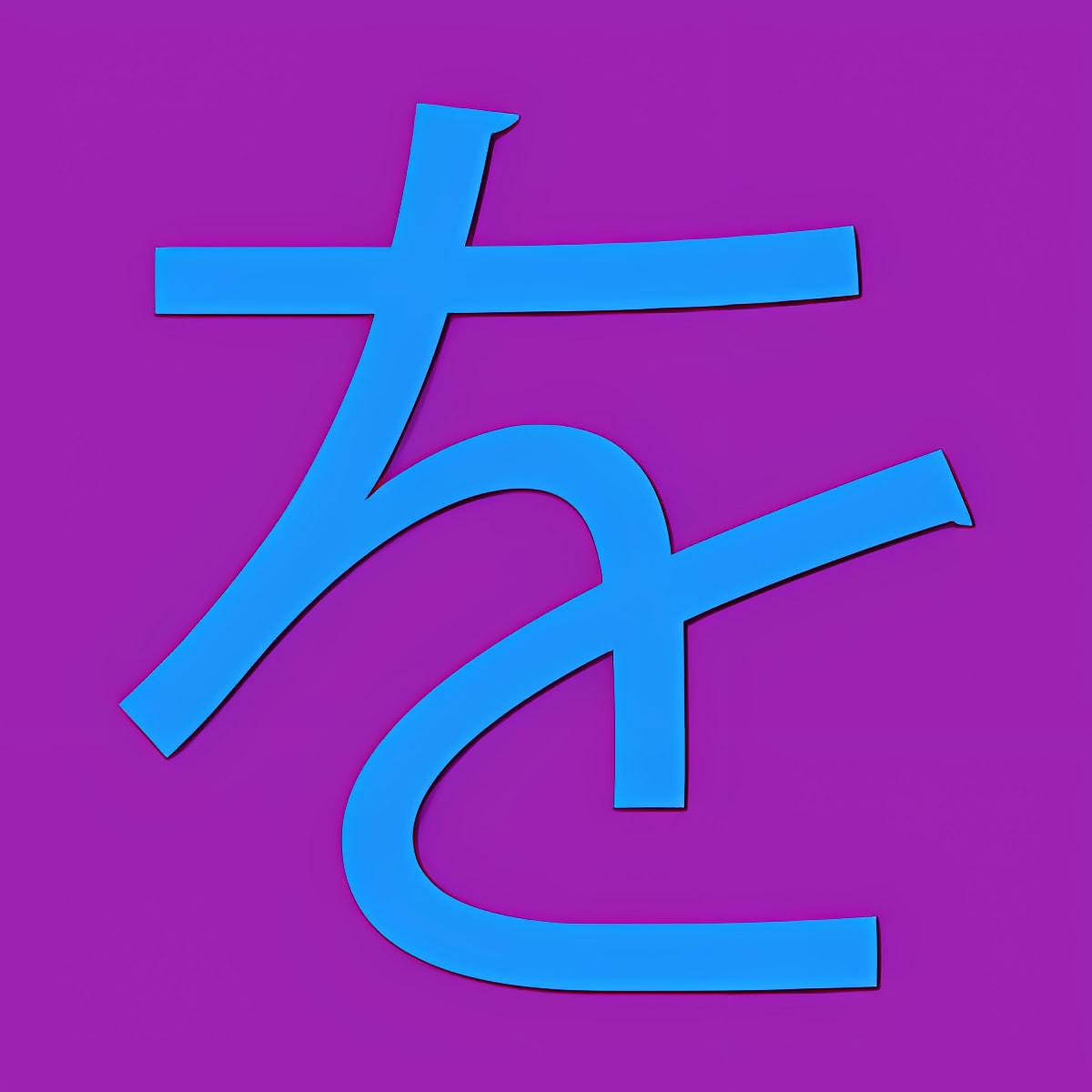 Hiragana Trainer