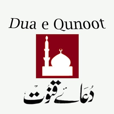 Dua e Qunoot with Urdu Translation 1.0