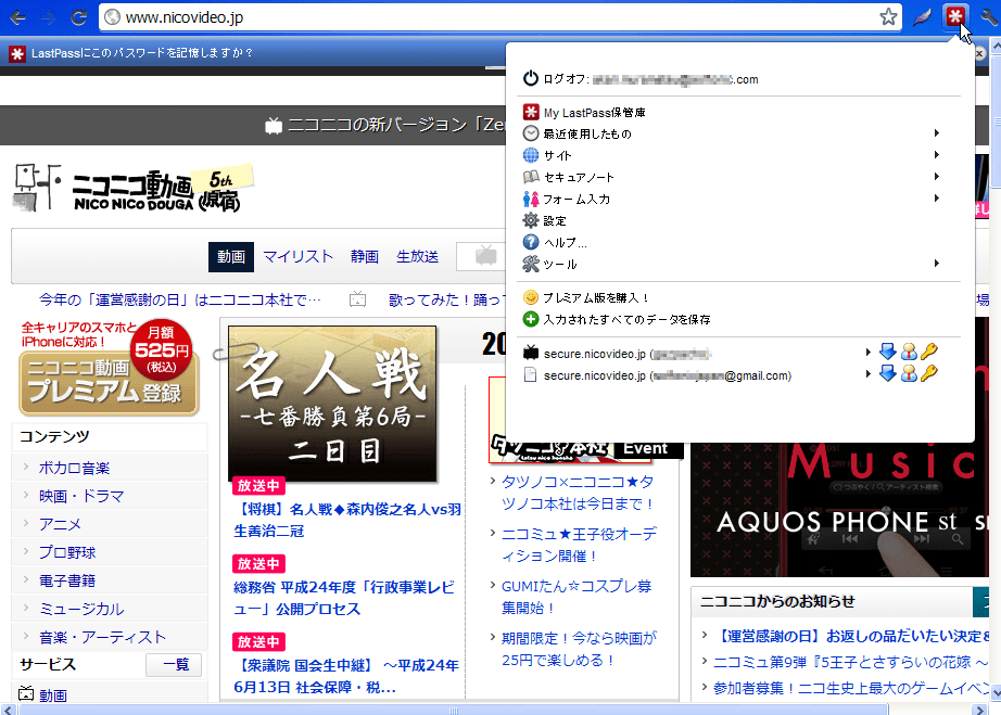 LastPass for Chrome