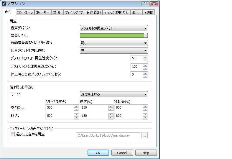 Express Scribe テープ起こしソフト