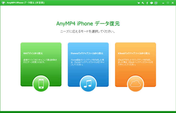 AnyMP4 iPhone データ復元
