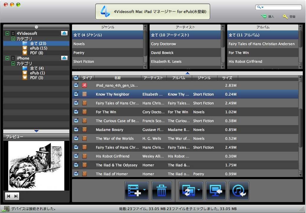 4Videosoft Mac iPad マネージャー for ePub