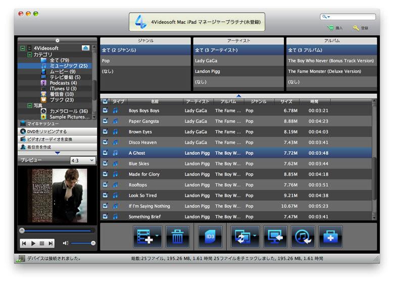 4Videosoft Mac iPad マネージャー プラチナ