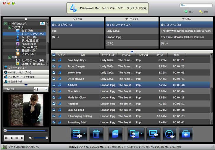 4Videosoft Mac iPad3マネージャープラチナ