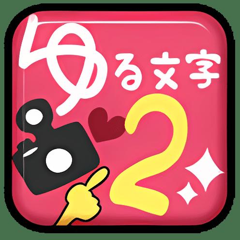 ゆる文字カメラ2